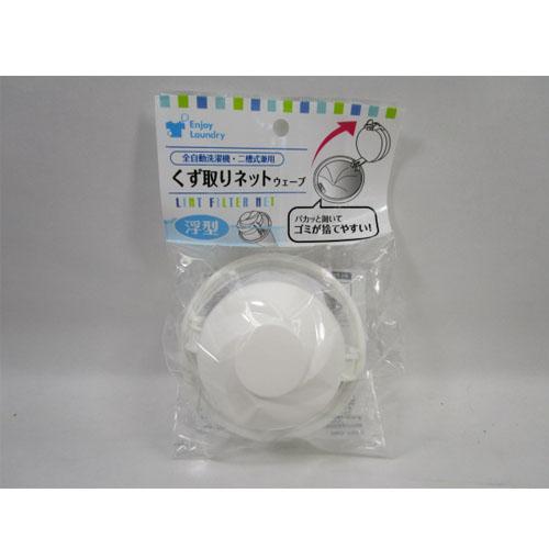 ❤LEC日本洗衣机去污网 洗衣机过滤网