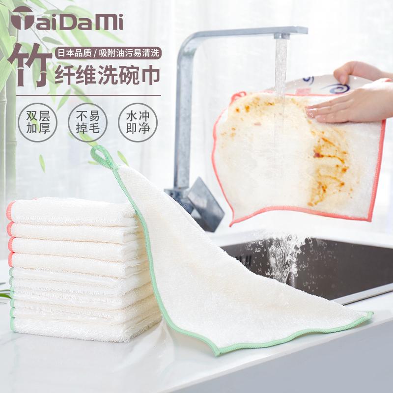 【控价】TAIDAMI双层竹浆纤维抹布(2枚入)