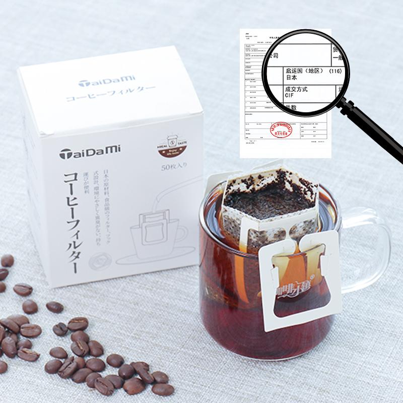 【控价】TAIDAMI日本进口挂耳咖啡过滤袋50枚入