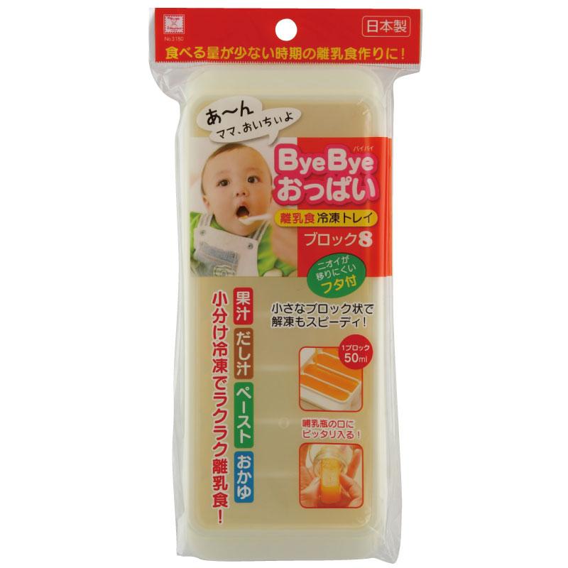 【控价】KOKUBO日本婴儿辅食冰冻保存盒(8格)