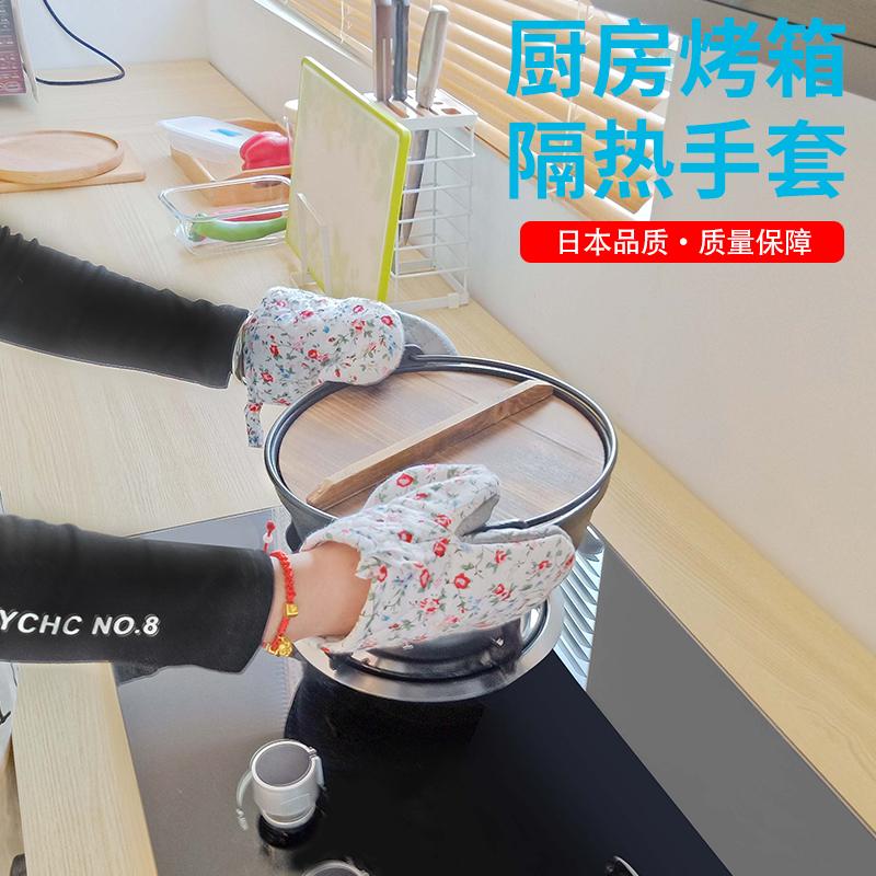 FUJISAKI日本防烫手套 小花纹