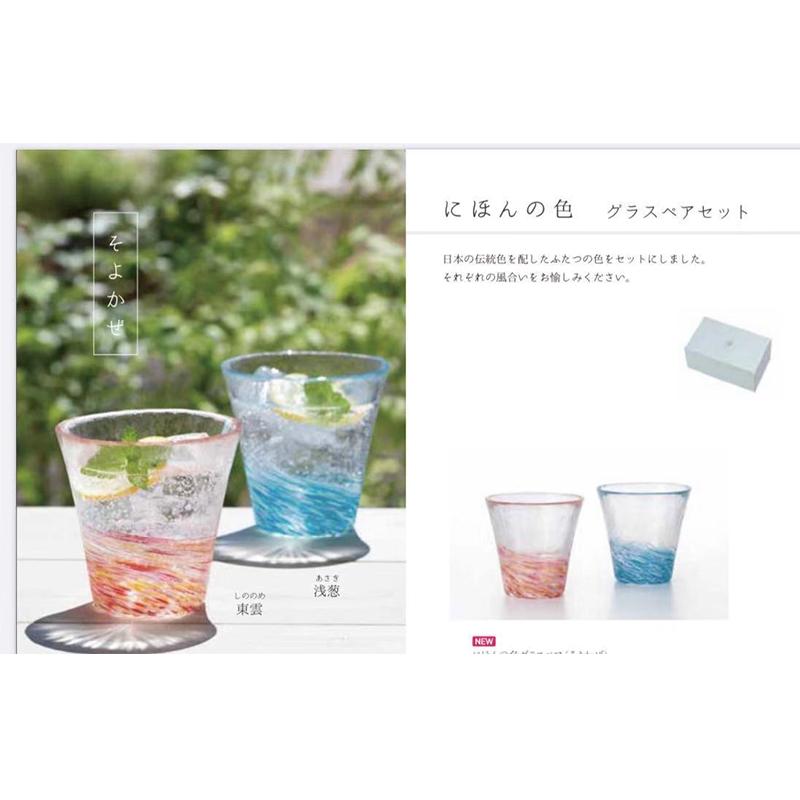 ADERIA日本 酒杯(2个装)260ml