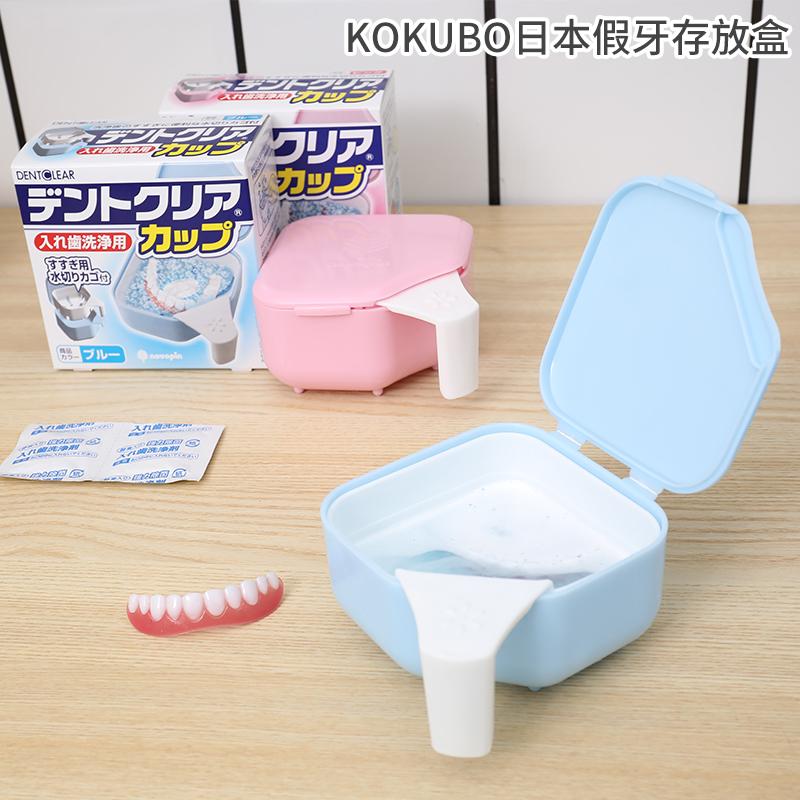 【控价】KOKUBO日本假牙存放盒塑料假牙存放盒