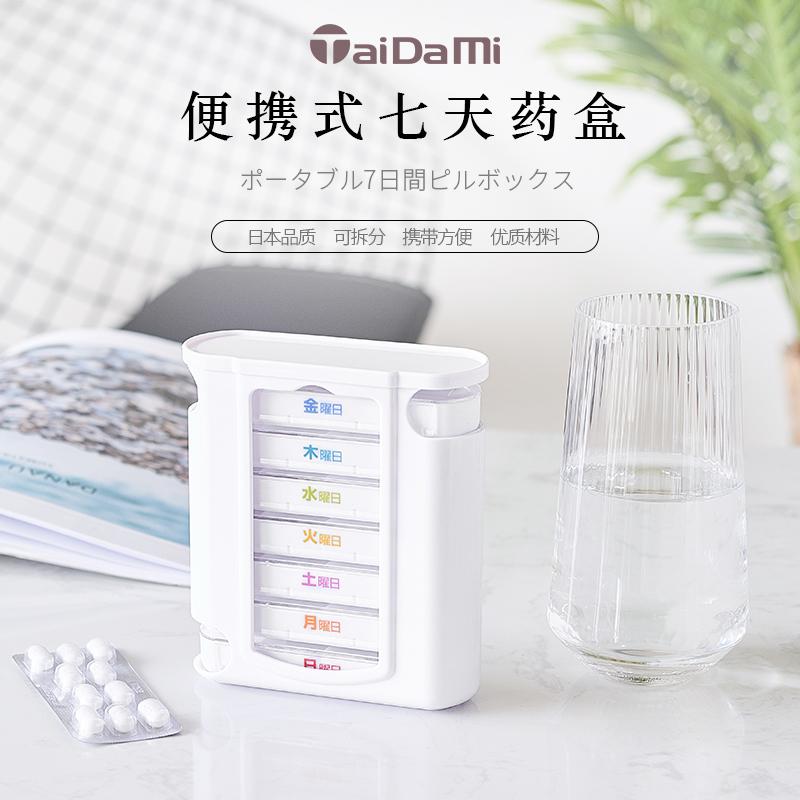 【控价】TAIDAMI可抽取式7天药盒(一周药物保管箱)