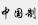 ECHO日本毛巾架(挂钩型)