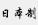 INOMATA日本保鲜保存盒(小)