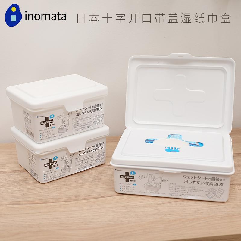 INOMATA日本十字开口湿纸盒带盖(L)