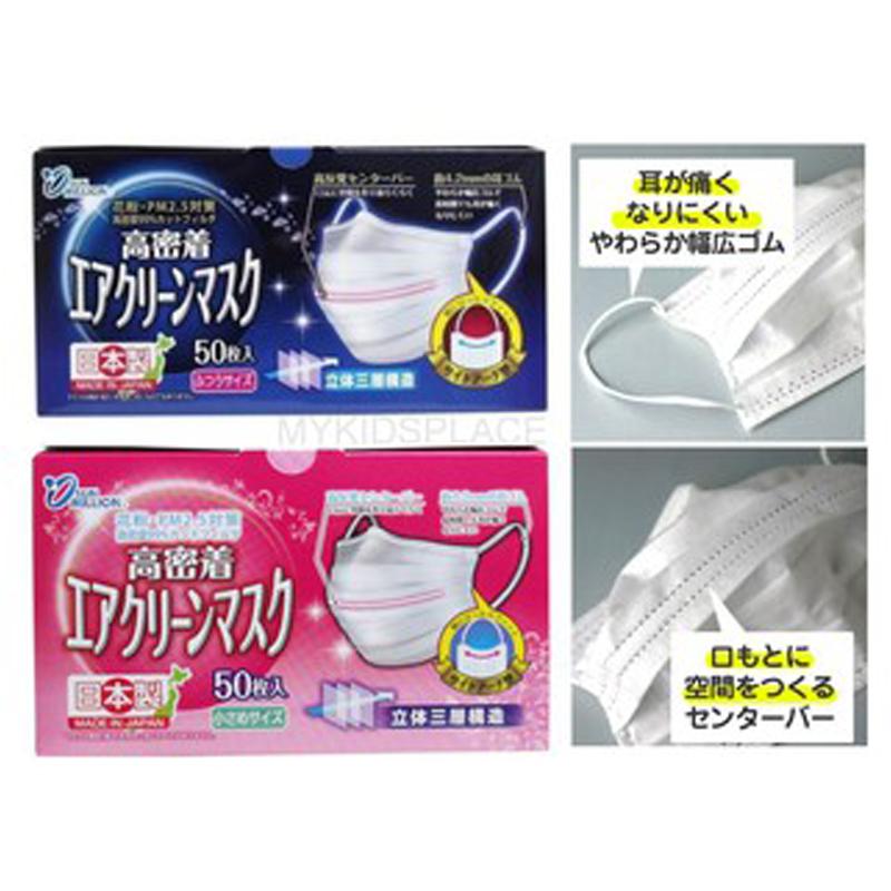 YOKAI日本高密度三層構造不織布清洁口罩(女用),7个装