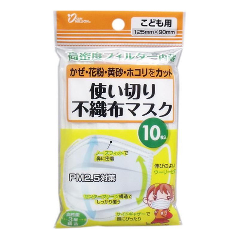 YOKAI日本成人无纺布口罩(儿童号)10枚入