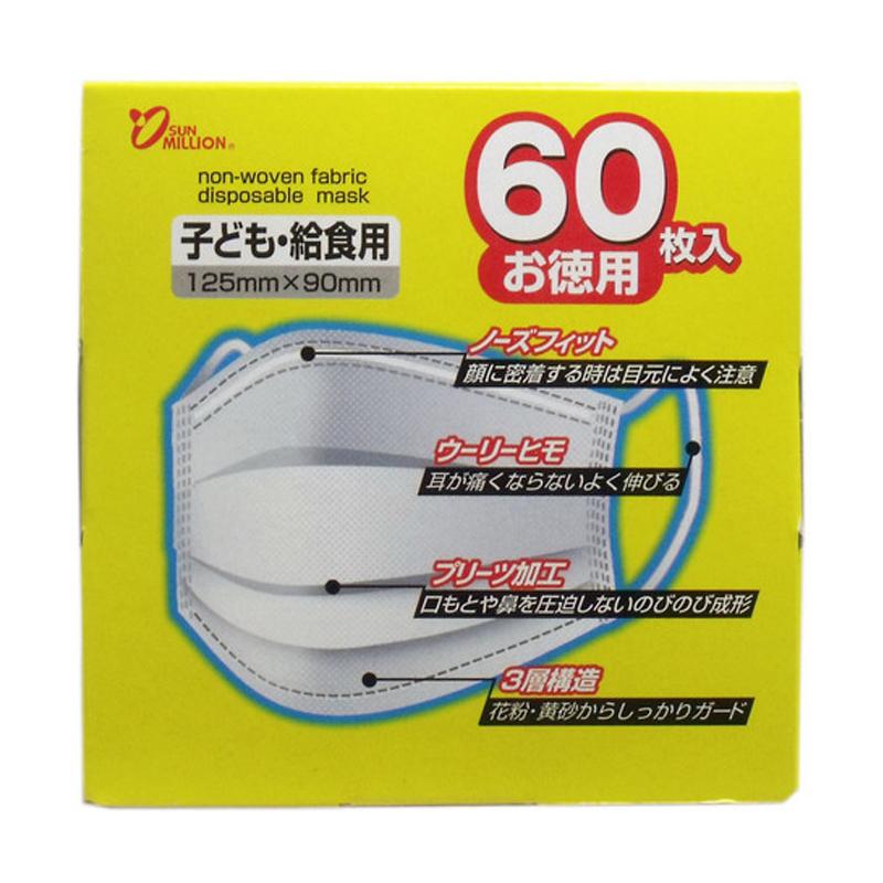 YOKAI日本成人无纺布口罩60枚入(儿童号)