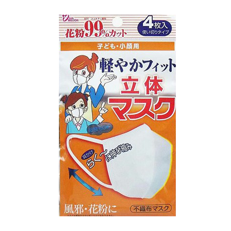 YOKAI日本轻便的立体口罩4枚入(儿童号)