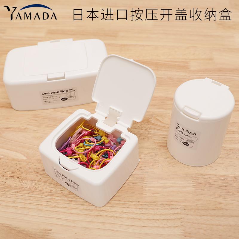 YAMADA日本小收纳盒