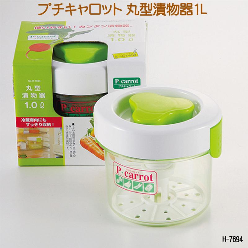 PEARL日本P CARROT 圆型泡菜腌渍泡菜器1ℓ塑料腌菜盒