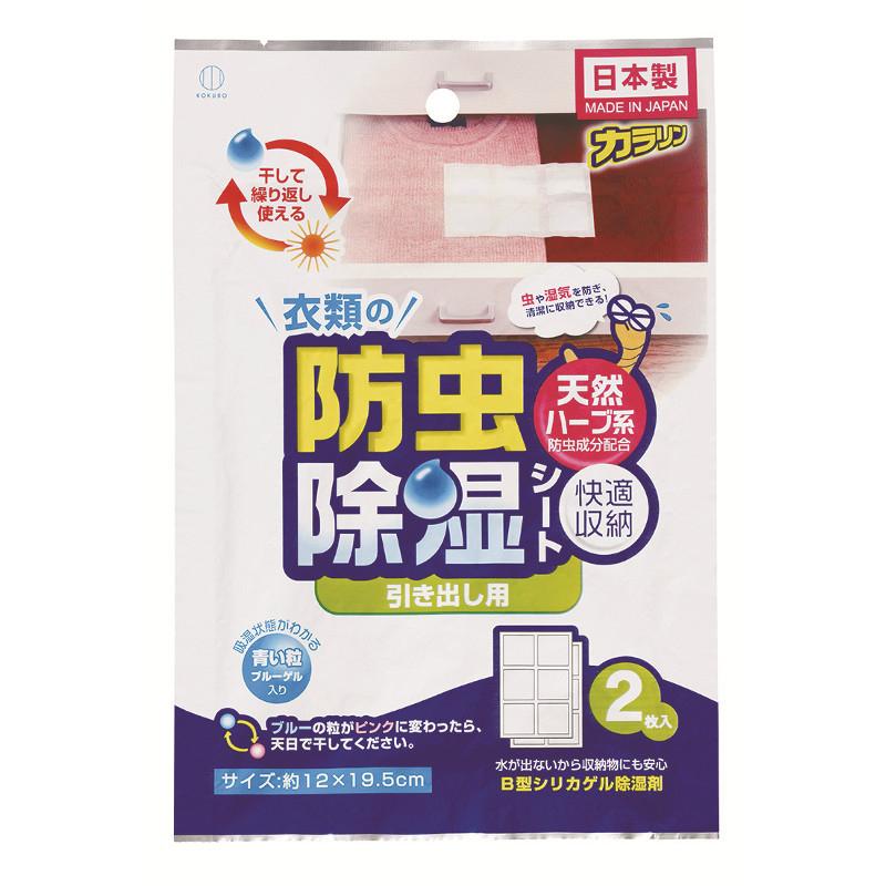 【控價】KOKUBO日本衣類用驅蟲除濕片(衣櫃抽屜用)