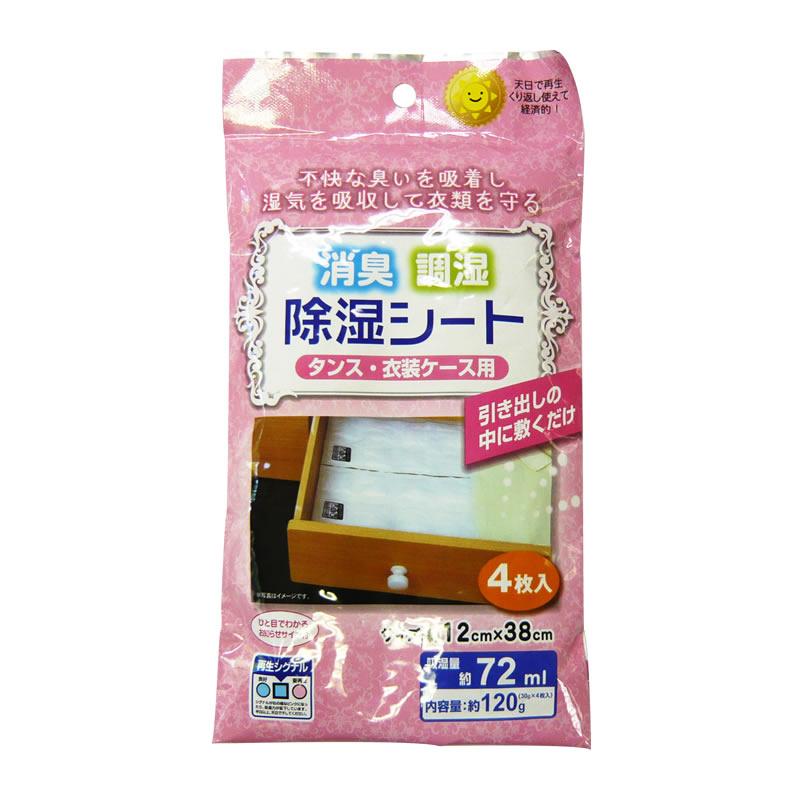 KIYOU日本衣類消臭除濕片