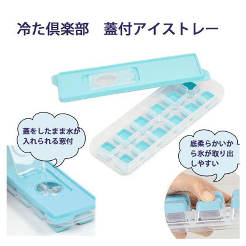PEARL日本冰格模具 制冰模具 制冰器