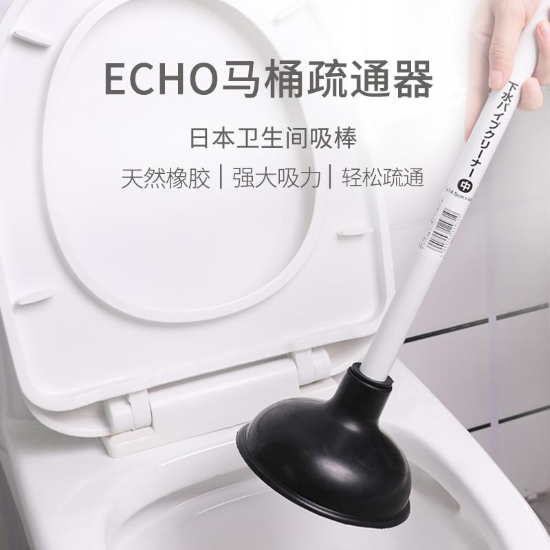 ECHO日本马桶吸棒 马桶吸拉器  管道疏通器 中号马桶吸拉器