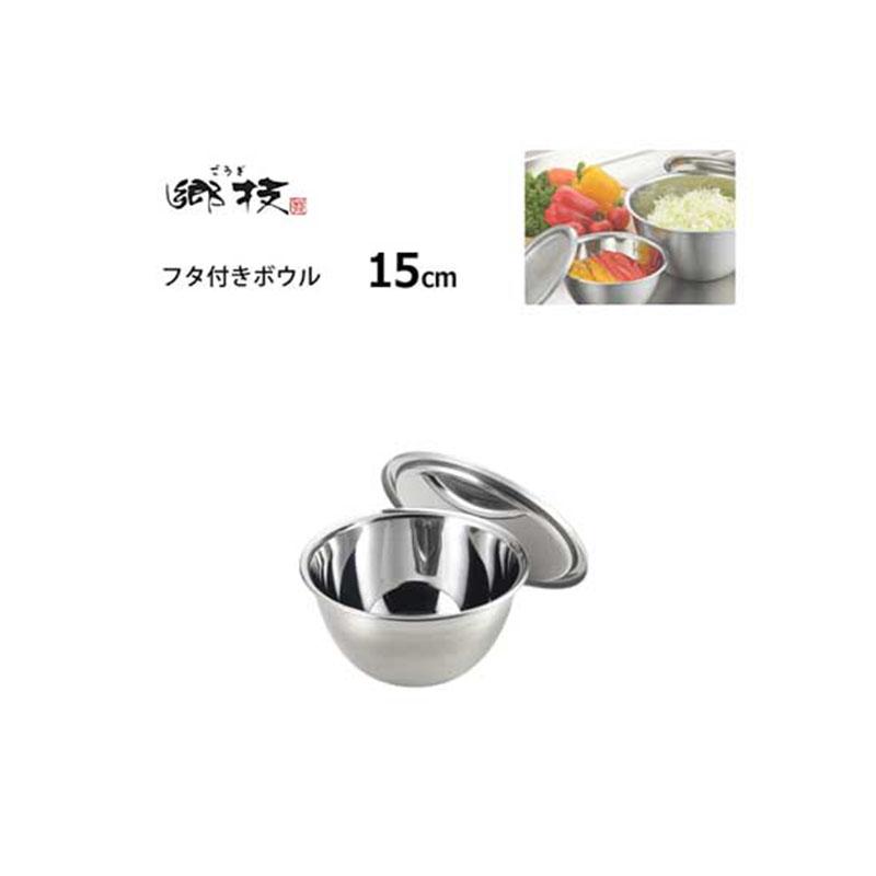 YOSHIKAWA日本不鏽鋼盆(附蓋)15cm