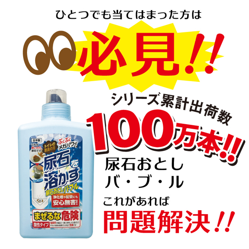TAKAMORI日本TU-69尿石黄痕泡泡清洁剂1L