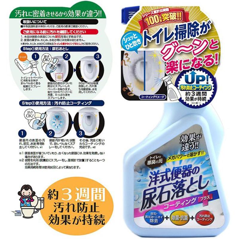 TAKAMORI日本TU-85马桶尿石泛黄预防剂300ml