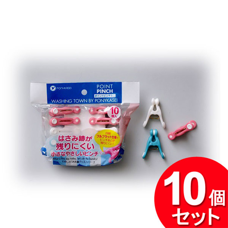 PONYKASEI日本夹子10個入塑料夹子