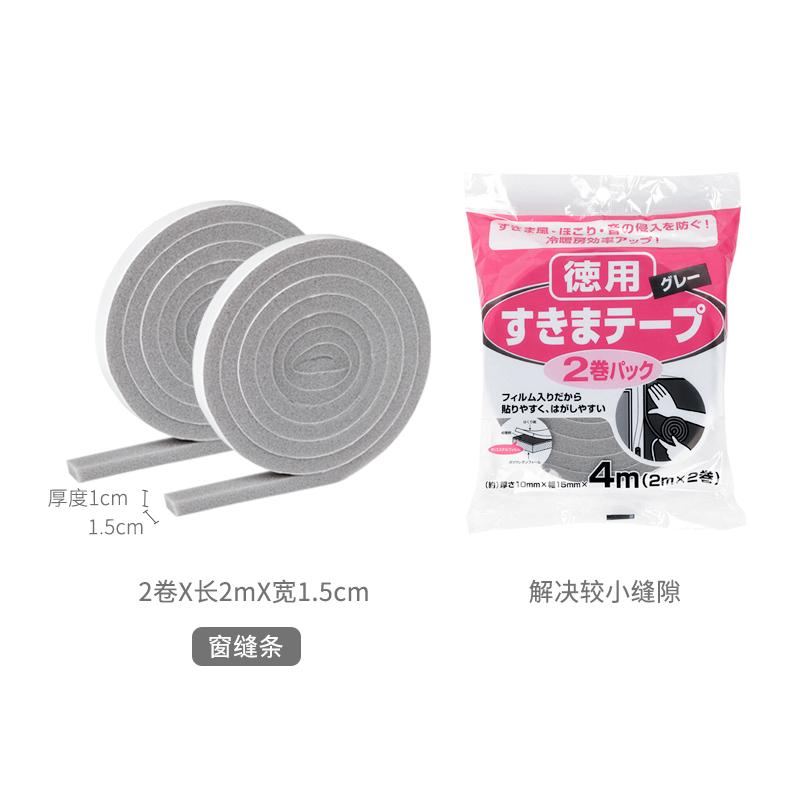 ❤SEIWA-PRO日本密封條 縫隙膠帶 防風膠帶 縫隙條 2M(隻接現貨)縫隙膠帶