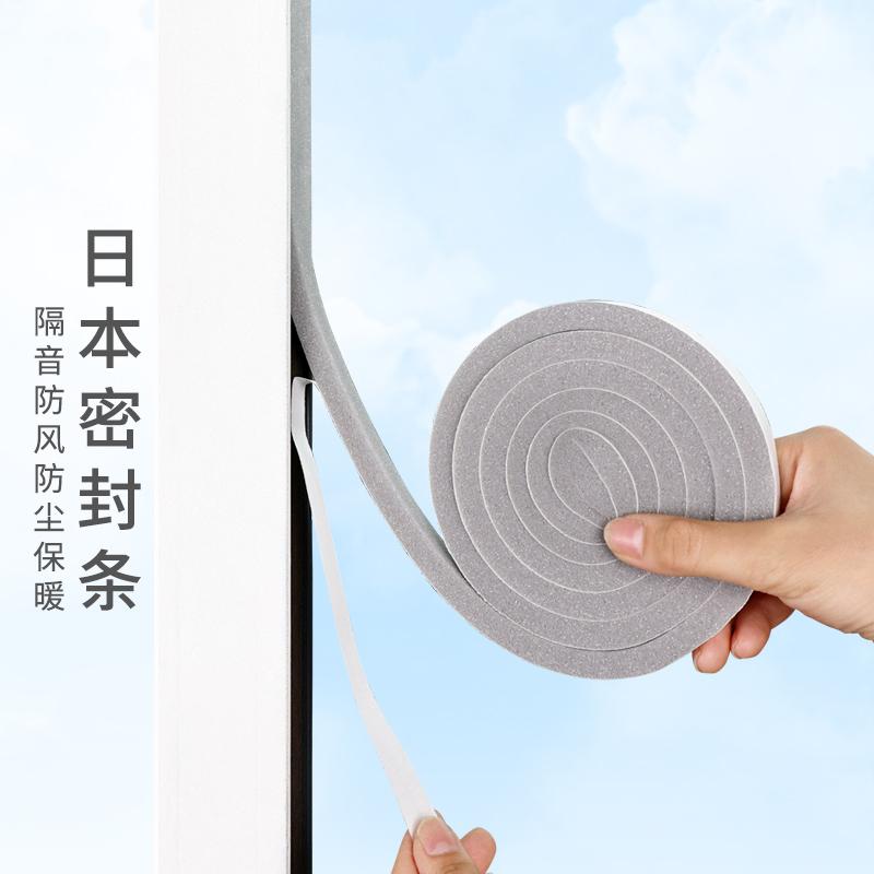 ❤SEIWA-PRO日本密封條 縫隙膠帶 防風膠帶 縫隙條 4m(隻接現貨)縫隙膠帶