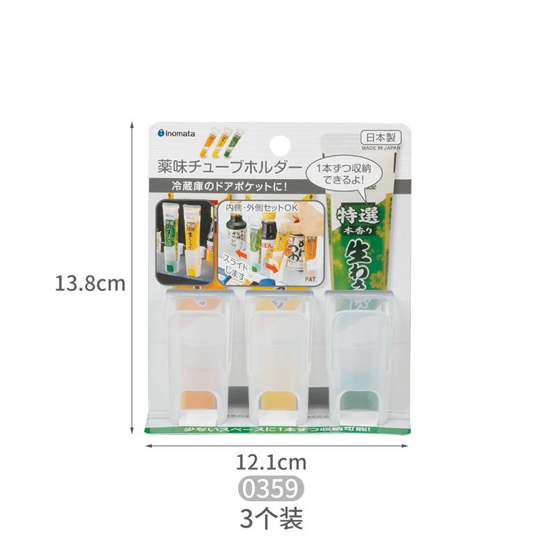 INOMATA日本冰箱收纳盒 管状物品收纳盒  透明色  3枚入塑料收纳盒