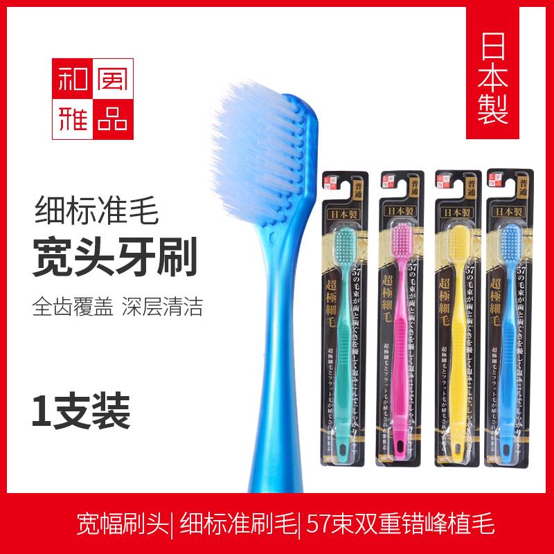 和风雅品日本进口中软毛宽头牙刷
