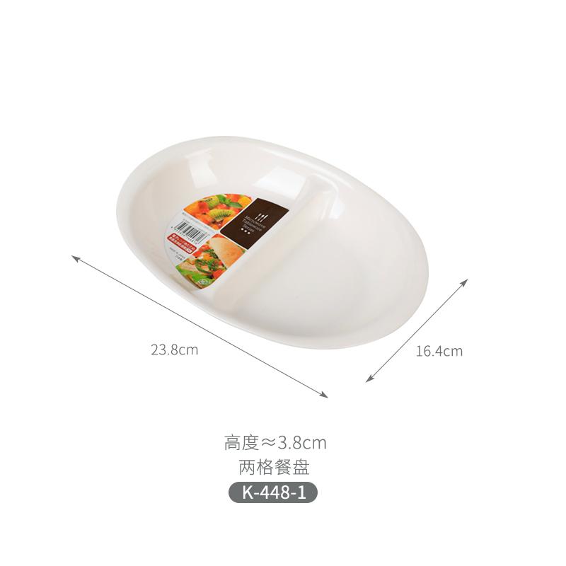 NAKAYA日本两格食物盘(浅型)塑料分格餐盘