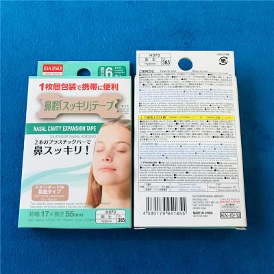❣DAISO大创日本通气鼻贴 感冒鼻鼾贴