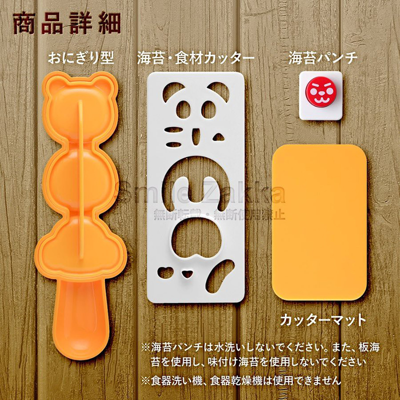 Arnest日本便当小饭团模具 (制作生动小动物饭团用)