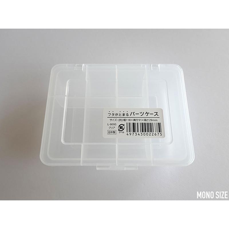 SANADA日本带盖分隔收纳盒 适合小零件
