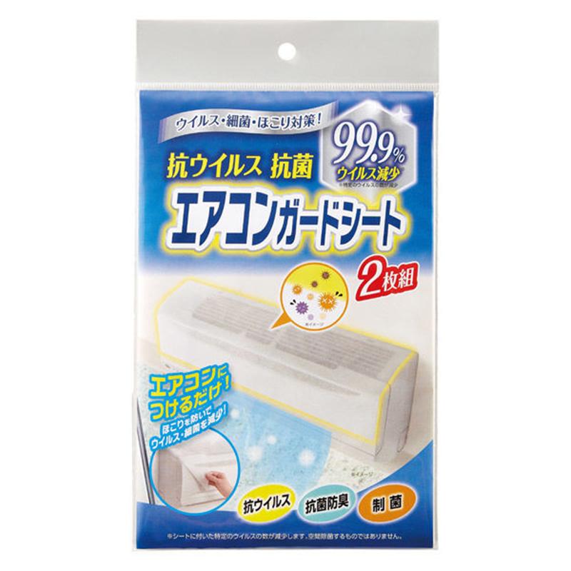 COGIT日本防病毒抗菌空调护板2片装