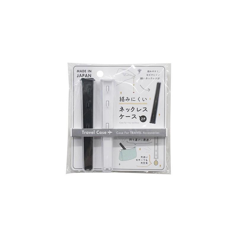 YAMADA日本防止项链缠结的项链收纳盒黑白2P 装