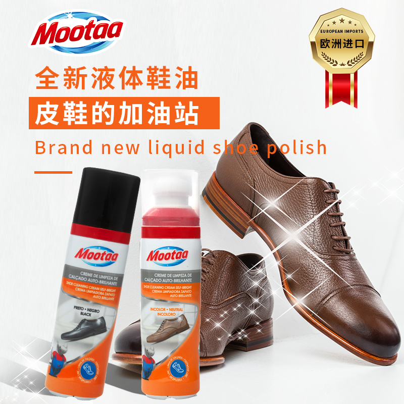 mootaa欧洲【控价】液体鞋油