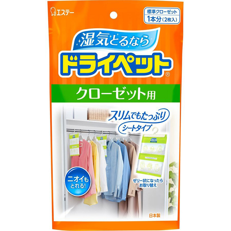 ST日本衣柜,橱柜专用除湿剂2片挂装
