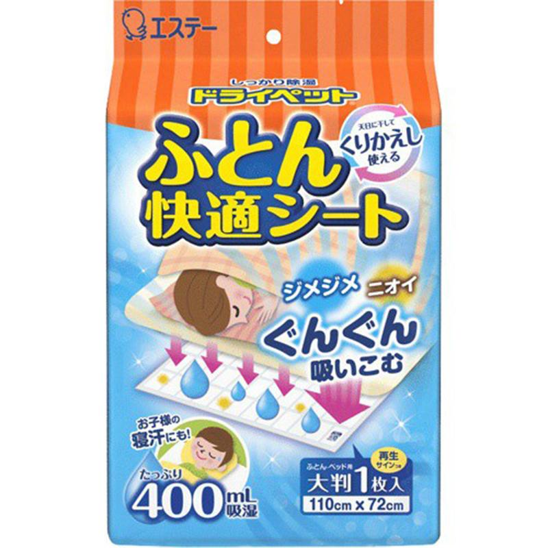 ST日本被褥,床上用品除湿专用 (大)