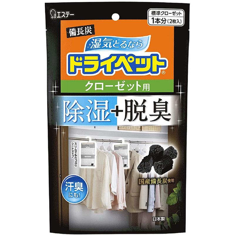 ST日本備長炭衣柜,橱柜专用除湿剂2片挂装