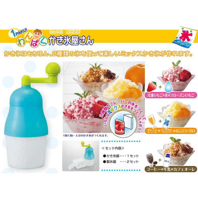 IMOTANI日本家用手动轻松刨冰制作器 付制冰盒