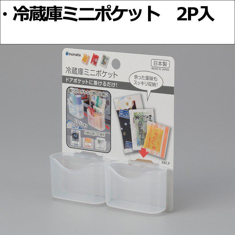 INOMATA日本小包酱料收纳盒2个装(透明色)塑料收纳盒