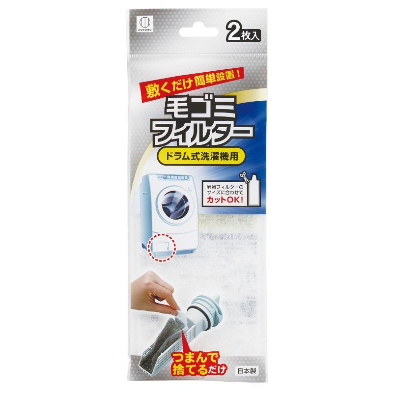 KOKUBO日本滚筒洗衣机毛尘过滤网2片 装