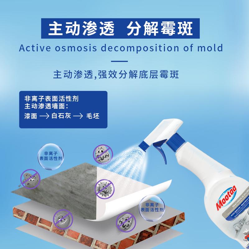 mootaa欧洲【控价】除霉菌清洁剂  550ml  (下单请注意, 产品包装有更换)
