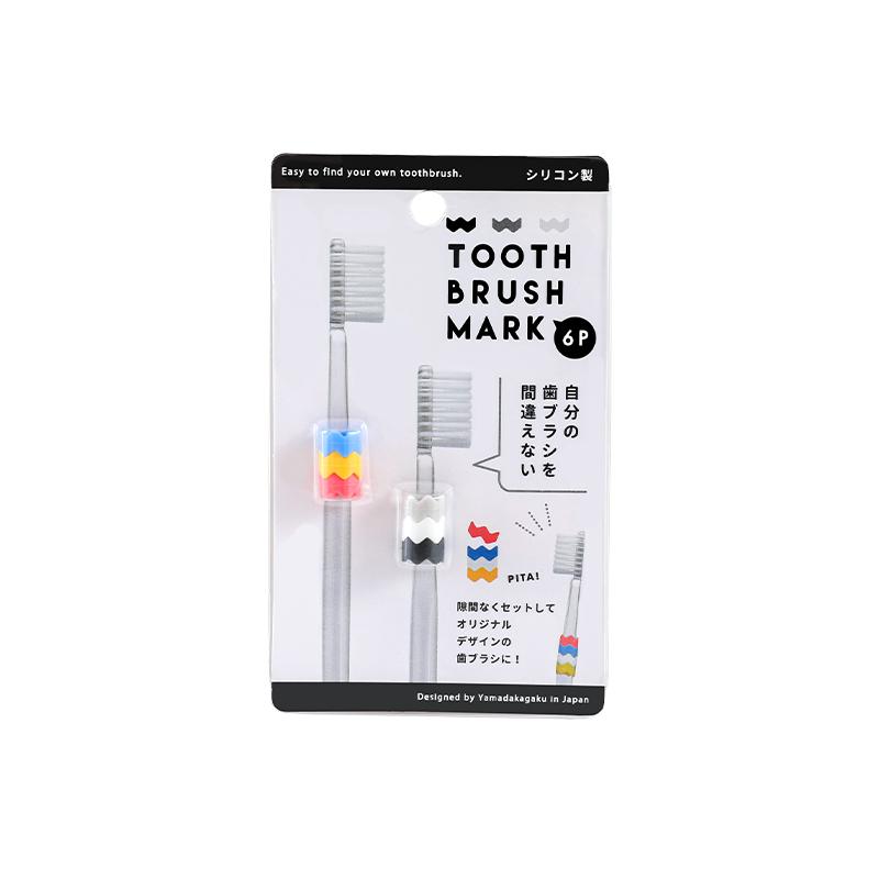 YAMADA日本牙刷辨识硅胶套 6P装