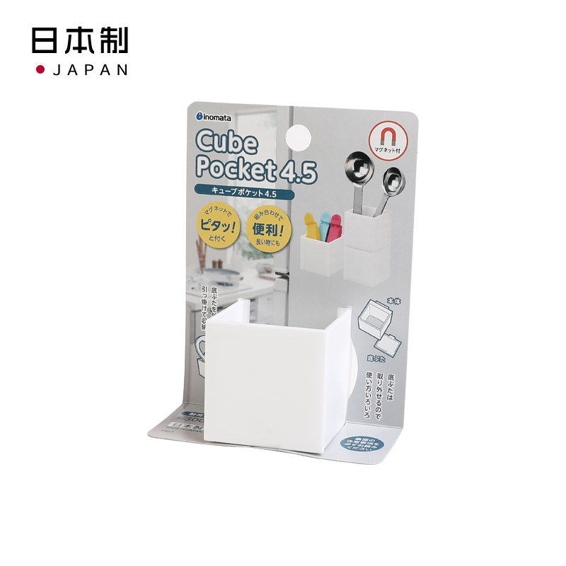 INOMATA日本可吸铁的方型小收纳盒 小