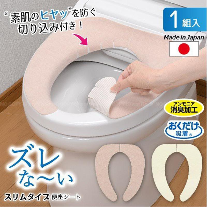 SANKO-GP日本马桶座贴  米棕色