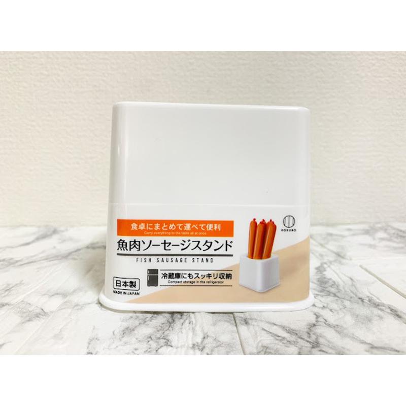 KOKUBO日本香肠专用收纳盒