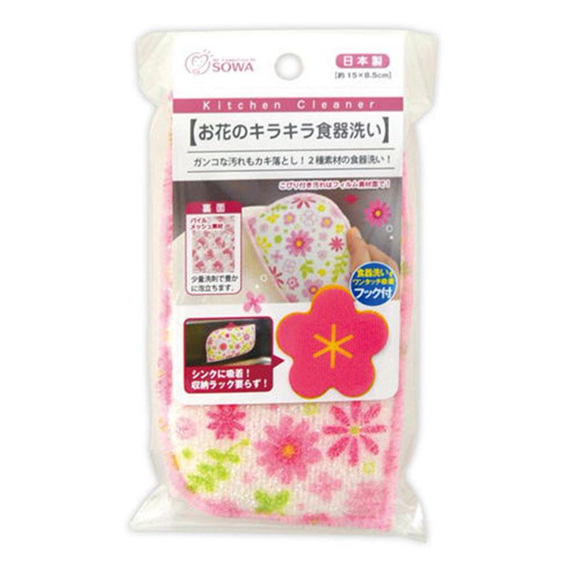 SOWA日本洗碗刷