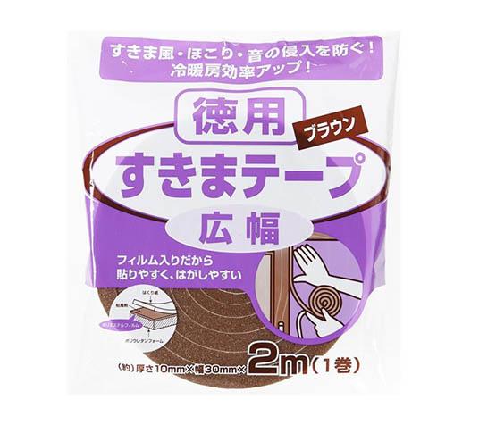 ❖SEIWA-PRO 日本密封条 缝隙胶带 防风胶带 缝隙条   棕色 2M(只接现货)缝隙胶带