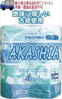 SEIWA-PRO日本日清纺纸巾55mS